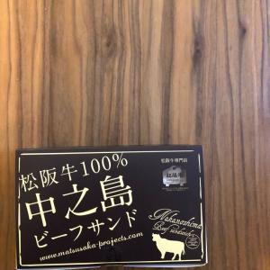 大阪土産でお願いした「中之島ビーフサンド」