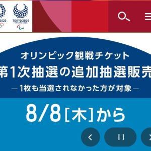 オリンピック1次抽選の追加!
