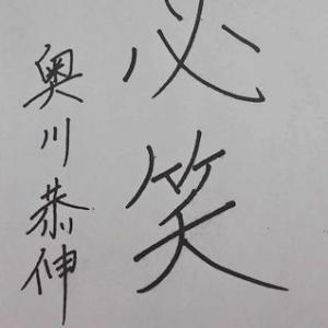 奥川恭伸さんの筆跡と金沢マラソン