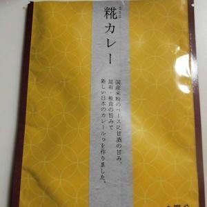 糀カレー(麹と書かない理由も必見!)