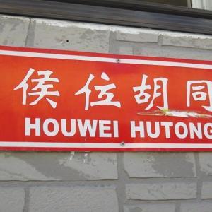 第209回 北京・侯位胡同(前) ある老板が住んでいたという洋館に遭遇しました。