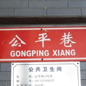 第212回 北京・公平巷 公平当と箭桿白胡同
