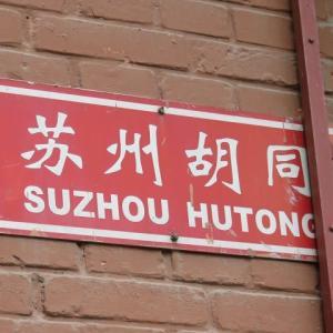 第213回 北京・蘇州胡同(1) 崇文門内大街沿い西出入口からほんの少し歩いたところまで