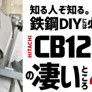 【CB12FA2】鋼材カットならオレに任せぃ!ロータリーバンドソーの実力公開!