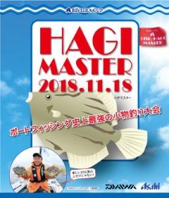 ハギマスター2018 初参戦