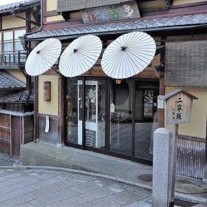 京都・二寧坂(二年坂)~産寧坂(三年坂)