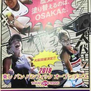 東レパンパシフィックオープンテニスに明日大坂ナオミが登場!@大阪靭公園