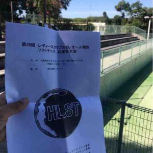 レディースクラブ対抗 オール関西ソフトテニス兵庫県大会
