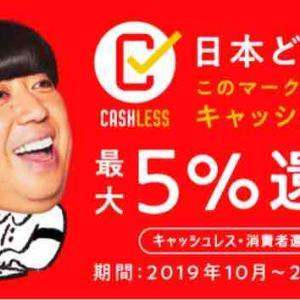 キャッシュレス・消費者還元事業対象店舗です!