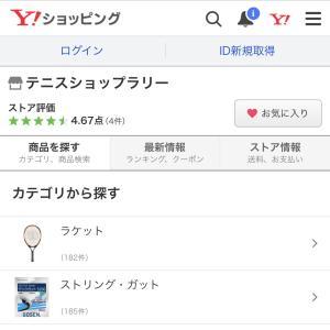 Yahoo!ショッピング始めてます!