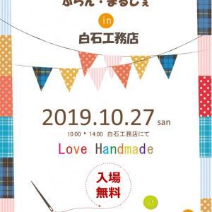 10/27(日)幸手市・Blanc・Marche in 白石工務店に参加します