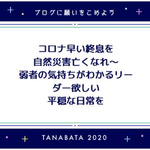 ブログに願いを込めよう 七夕キャンペーン
