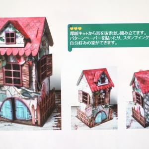 こんな家に住みたい、レジュメ付き・『ペーパークラフト・バラの家』キット販売しています
