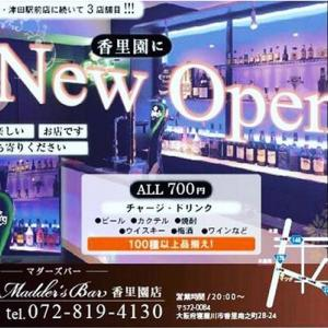 Madder's Bar 香里園 OPEN!!