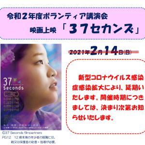延期のお知らせ 【2月14日ボランティア講演会 映画上映『37セカンズ』】