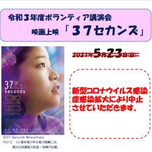 中止のお知らせ【5月23日(日)ボランティア講演会「37セカンズ」】