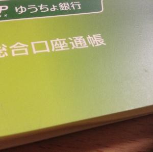 どうしても1500万円達成したい。