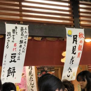 【レポート】お月様を拝むことが叶いました〜下鴨神社の名月管絃祭〜