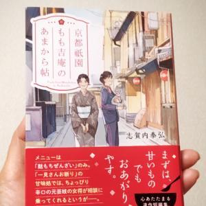 『京都祇園もも吉庵のあまから帖』から京都を感じる