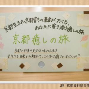 京都府立京都学・歴彩館で「京都癒しの旅」をご紹介いただきました。