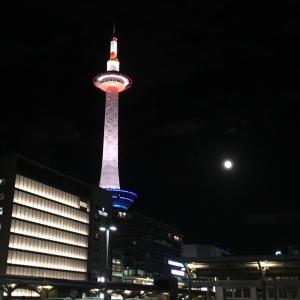京都タワーと満月にうっとり