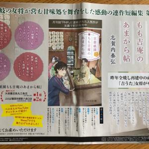 【ご案内】7月18日(土)ゲストは作家志賀内泰弘さん。第3弾zoomトークライブイベント