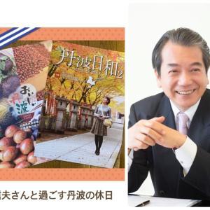 【ご案内】村上信夫さんと一日過ごすスペシャルな秋の休日