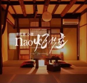 京町家のお宿nao炬乃座の女将さんの魅力
