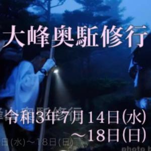 【ご案内】7月18日オンラインイベント「初めての修験道」