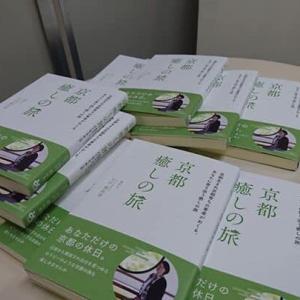 【ご報告】重版が決まりました!京都癒しの旅