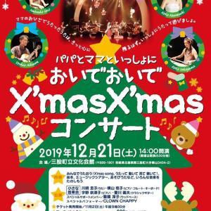 おいでおいでクリスマスコンサート