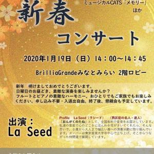【La seed】新春コンサート ~出張昼どきコンサート~