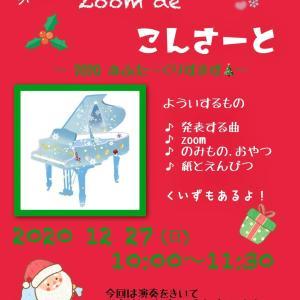 zoom de おたのしみコンサート vol.3