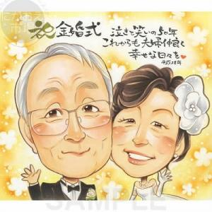 結婚50周年