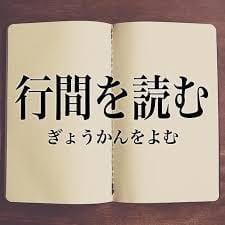 行間を読む