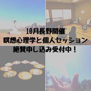 【お知らせ】【長野開催・ひらか先生による個人セッションのご案内】