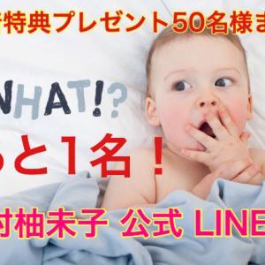 「柚未子さんの世界観ブログを読んで自分の親とのことを考えています」