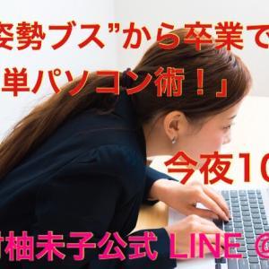 今夜10時配信!「姿勢ブスから卒業できる超簡単パソコン術!」