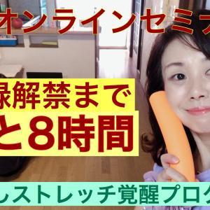 【あと8時間】登録解禁!無料オンラインセミナー