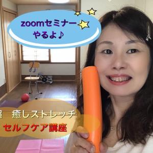 【日程決定】超 癒しストレッチzoomセミナー