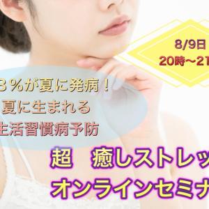 【今夜20時】限定5名 無料オンラインセミナー募集スタート