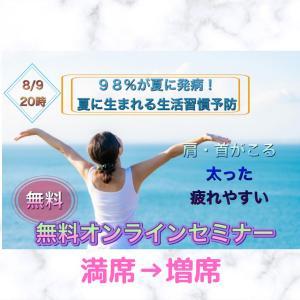 【満席→増席!!】あと1名! 無料オンラインセミナー