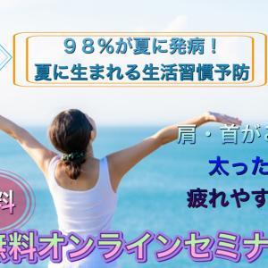 【募集スタート!】限定5名 無料オンラインセミナー募集スタート