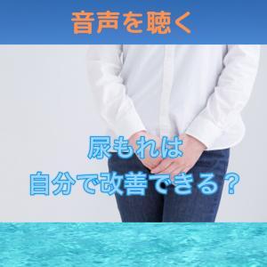 尿もれは自分で治せるのか?