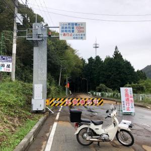 スーパーカブ110~道志みち&宮ヶ瀬などの状況について~