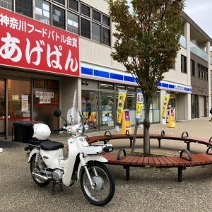 スーパーカブ110~オギノパン相原店へ~