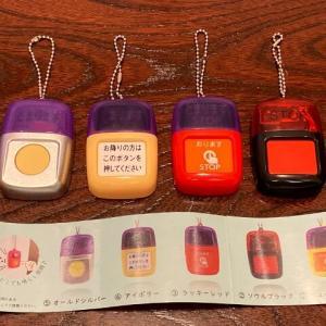 カプセルトイ『バス降車ボタン』ライトマスコット2購入~レアものはちょっと怖い!(笑)~