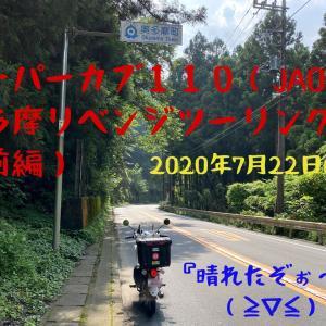 スーパーカブ110~奥多摩ツーリングの動画作成~