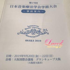 今日から3日間『第19回 日本音楽療法学会 学術大会』  大阪市の大阪国際会議場(グランキューブ