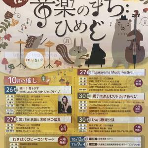 【音楽のまち ひめじ】来週は、親子で楽しむ音楽・リトミックイベントです♪